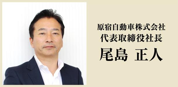 原宿自動車株式会社 代表取締役 尾島正人