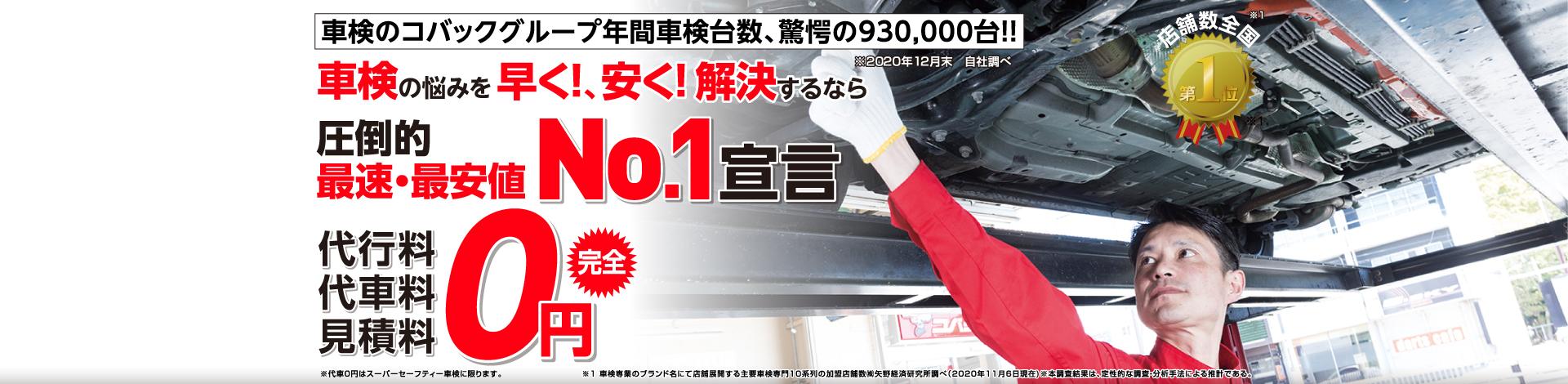 名古屋市天白区内で圧倒的実績! 累計30万台突破!車検の悩みを早く!、安く! 解決するなら圧倒的最速・最安値No.1宣言 代行料・代車料・見積料0円 他社よりも最安値でご案内最低価格保証システム